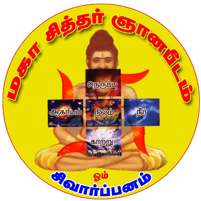 மகா சித்தர் ஞானபீடம்